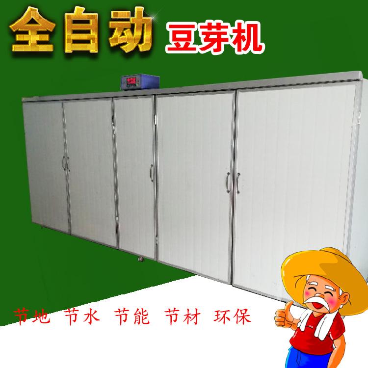 多功能豆芽机械功能介绍 通洋机械 大型豆芽机械使用说明