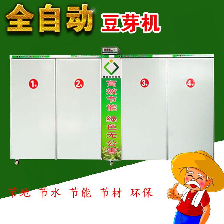 通洋机械 豆芽机功能介绍 豆芽机四季生产 加盟豆芽机使用说明