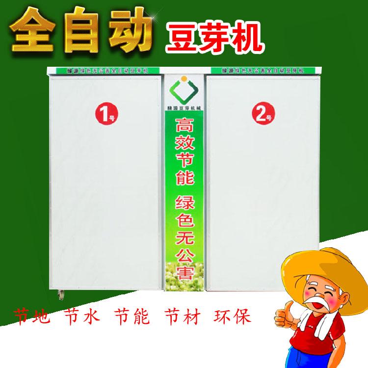 通洋机械 大型豆芽亚博登陆注册 加盟豆芽亚博登陆注册生产线