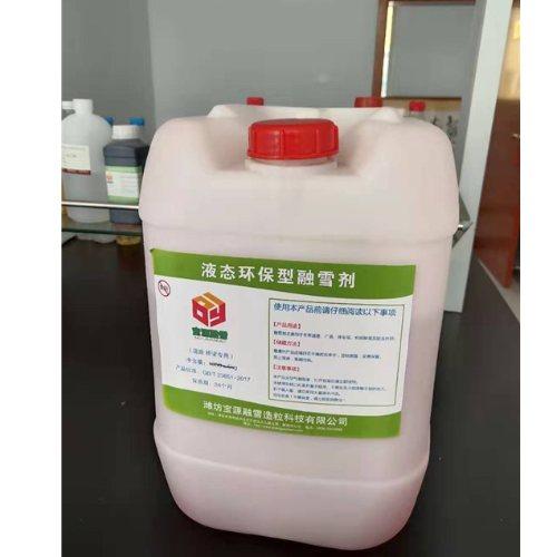 BY/宝源 销售复合融雪剂 供应复合融雪剂 生产复合融雪剂生产商