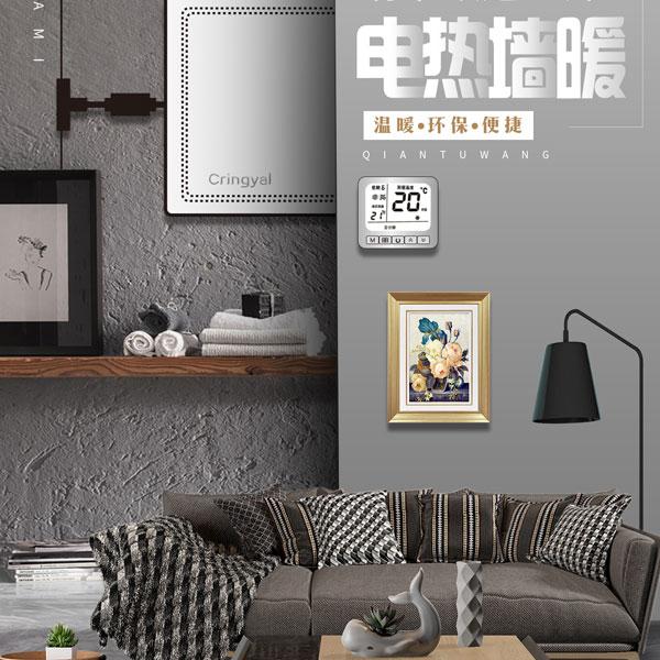 纯碳无衰减电墙暖公司 启原纳米科技 稳定使用50年电墙暖加工定制