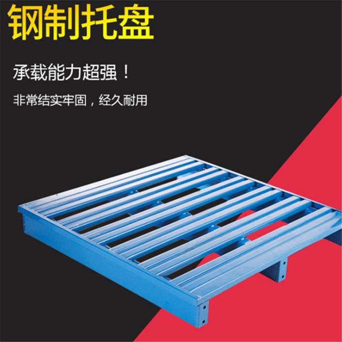 金属钢托盘-华德耐特工业-北京金属托盘