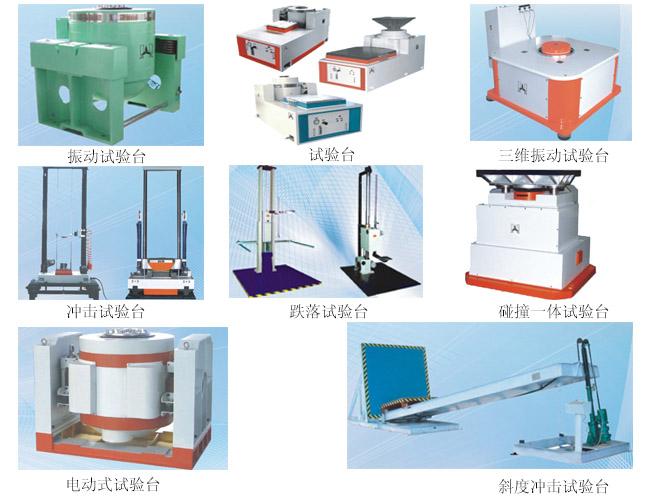 苏州振动试验台- 星汉振动试验仪器 -垂直振动试验台