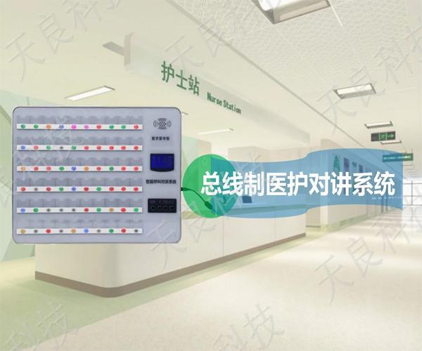病房呼叫系统图片/病房呼叫系统样板图 (1)