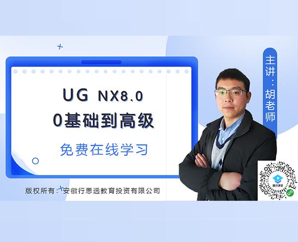 ug软件教学视频-行思远教育 经验丰富-亳州ug软件