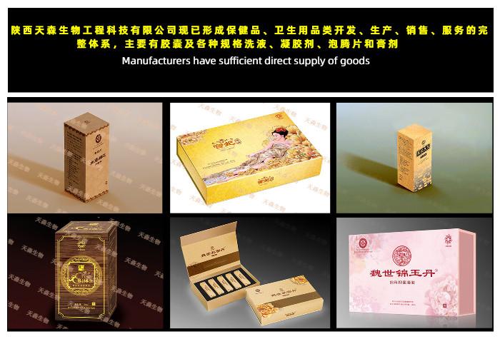 烟台女性保养品-女性保养品生产厂家-女性保养品生产
