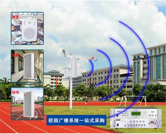 校园广播系统方案图片/校园广播系统方案样板图 (1)
