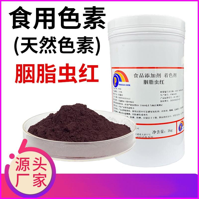 广州进口天然色素销售