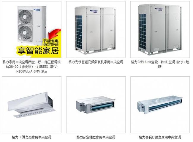 衡阳格力空调_从化格力空调_增城格力空调