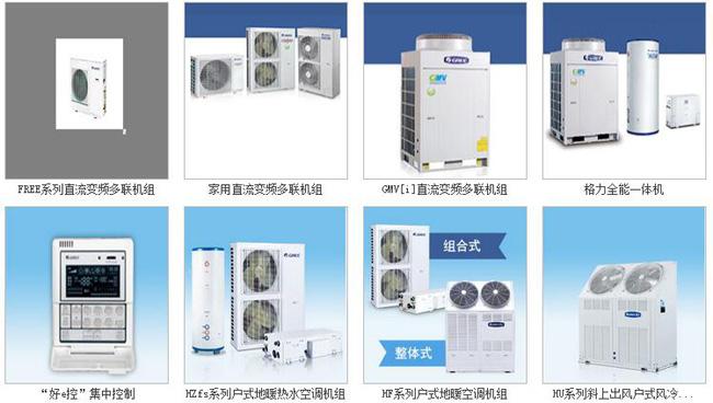 广州格力家用空调_广州格力家用空调_广州格力家用空调直营
