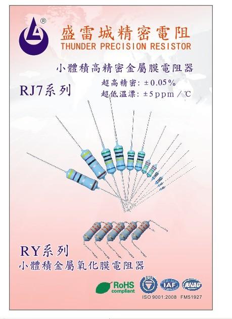 大功率高频电阻,高频电阻,雷城电阻产高频电阻(查看)