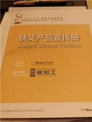 黄浦区金属加工,荣格金属加工颁奖,东隆科技(优质商家)