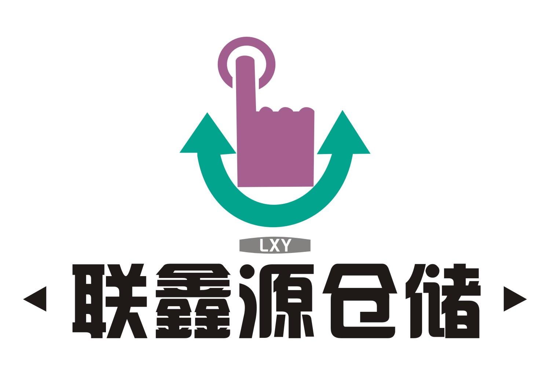 深圳市联鑫源仓储设备有限公司简介