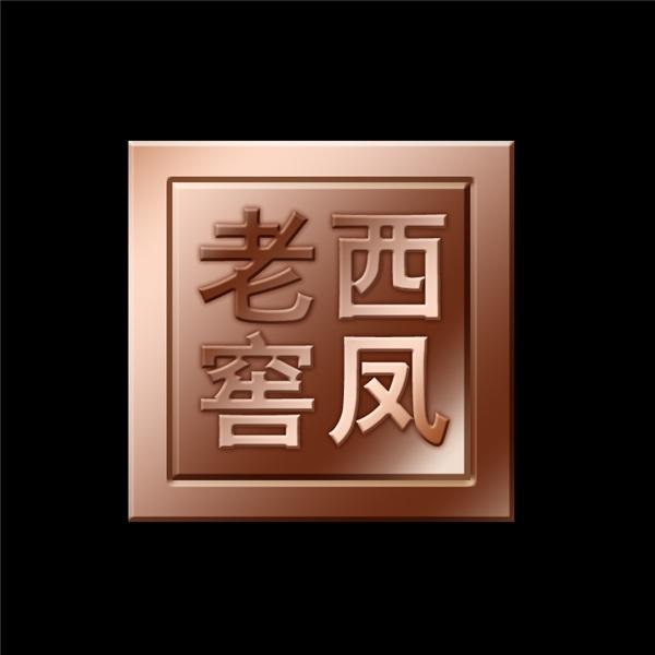 酒包装防伪扣_万骏发科技_酒包装