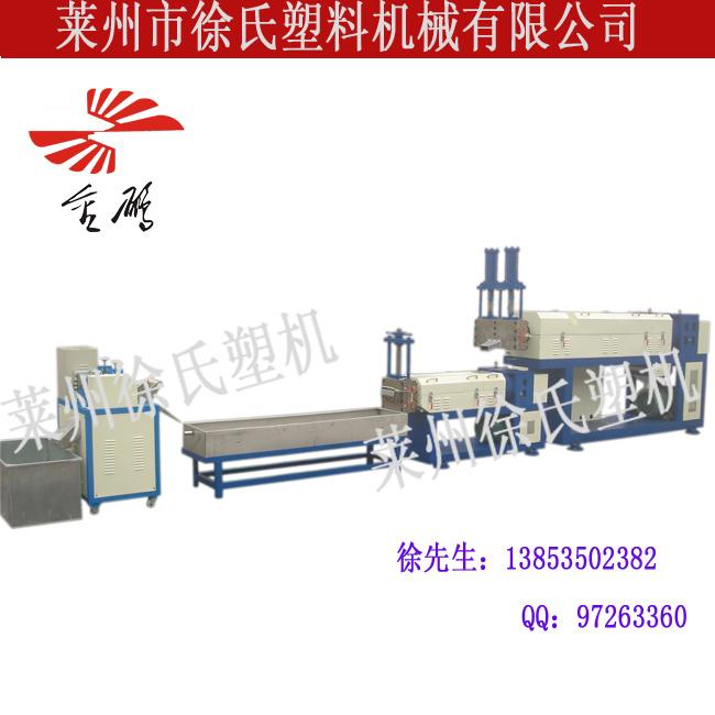 广东塑料造粒机、塑料造粒机、莱州徐氏塑料机械