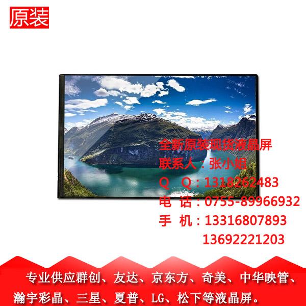 M170ETN01.1液晶屏,液晶屏,LCD液晶屏