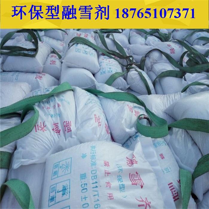 融雪剂环保型、氯化物融雪剂、融雪剂环保型潍坊工厂
