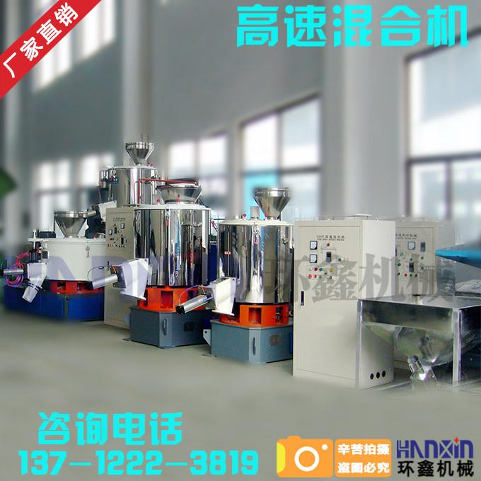 环鑫混合设备厂家、泉州香料混合机、小型实验室香料混合机