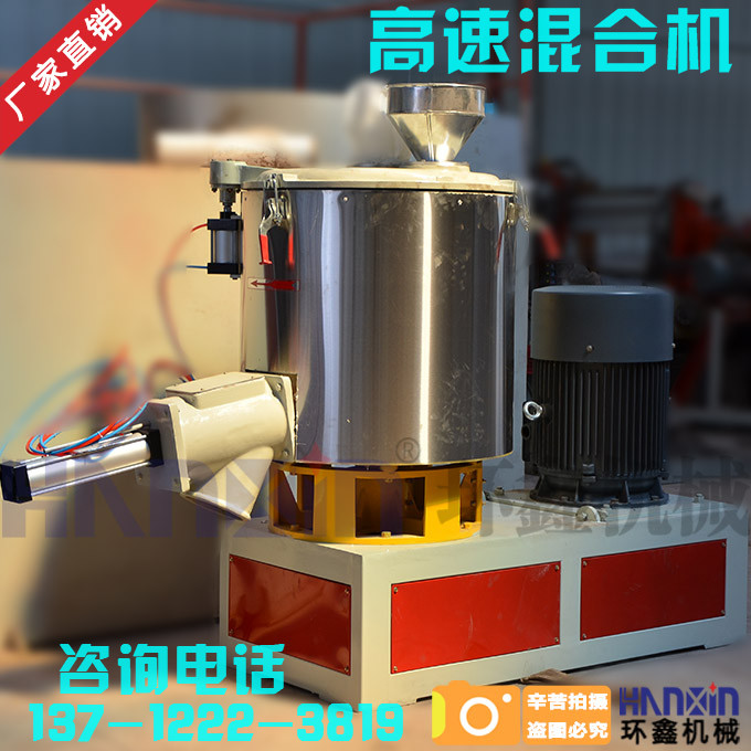环鑫混合设备厂家(图)_食品香料混合机_泉州香料混合机