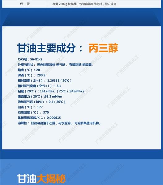 珠海VG纯甘油厂家|展帆化工|日用香精甘油VG