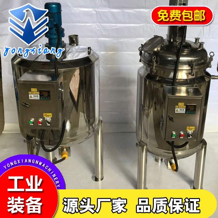 诸城永翔机械 生物制药反应釜质优价廉 带搅拌反应釜规格