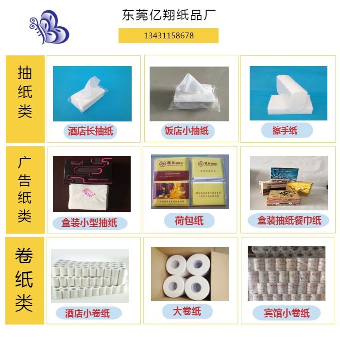 纸巾厂商 福田纸巾 亿翔纸品
