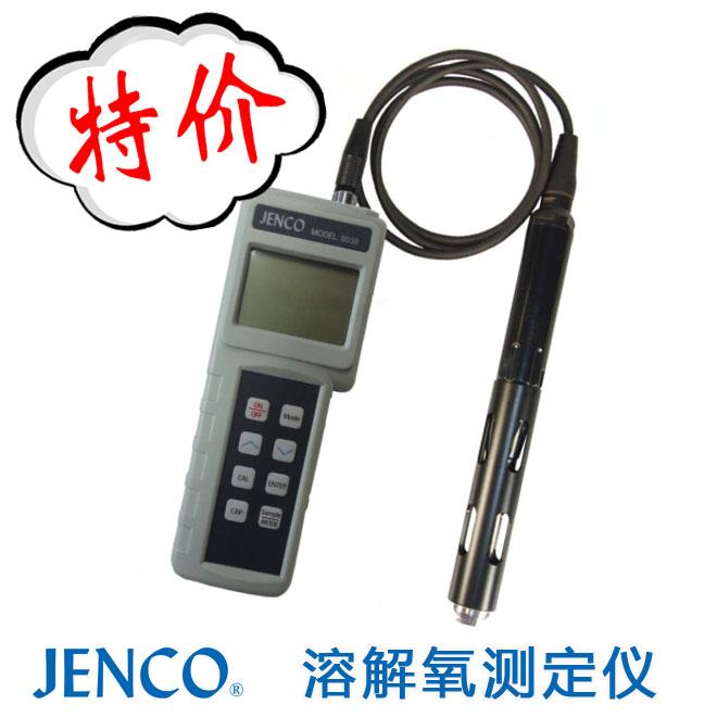 溶氧仪_便携溶氧仪_9030M 荧光法DO测试仪(优质商家)