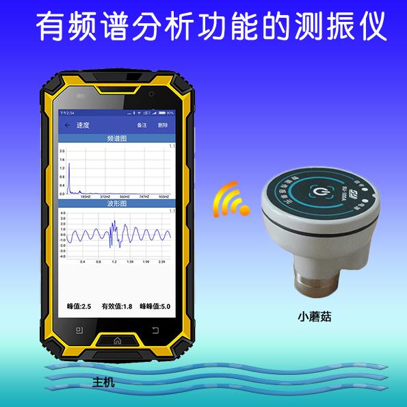 测振仪小蘑菇测振仪|测振仪的传感器|测振仪