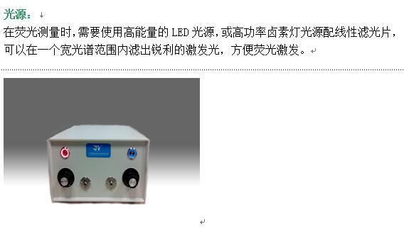 景颐光电(图)_荧光光谱仪应用_荧光光谱仪