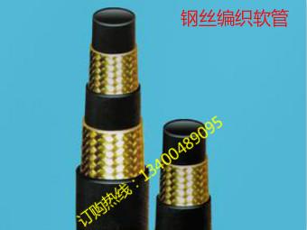钢丝软管、软管、凯源石油机械