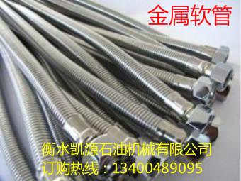 软管、编织软管、凯源石油机械