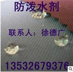 织物防水防油整理剂,东莞市广能精细化工,整理剂