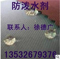 三防整理剂_东莞市广能精细化工_整理剂