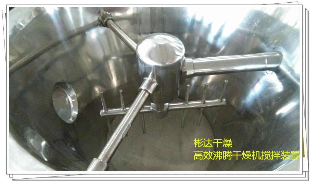 彬达干燥|沸腾干燥机