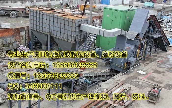 橡胶粉碎机、专业生产、塑料橡胶粉碎机