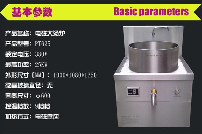 钜兆电磁炉(图)|大桶卤水炉|电磁炉
