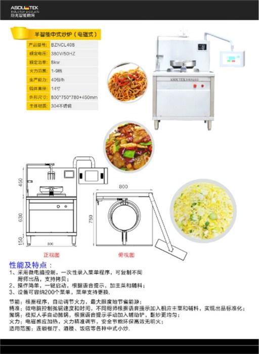 炒菜机,自动抛锅炒菜机,钜兆电磁炉(优质商家)