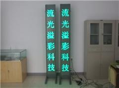 led字幕屏戏剧屏|涟源市led字幕屏|流光溢彩科技