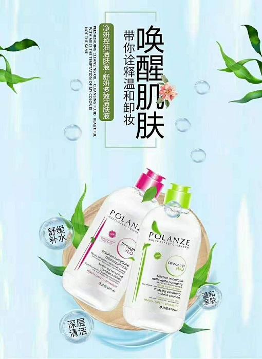 卸妆水OEM收费-【化妆品网】-恩施州卸妆水OEM