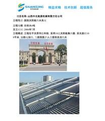 太阳能|太阳能电池|双龙新能源(优质商家)