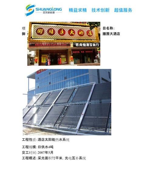 太阳能光伏屋顶、朔州太阳能、双龙新能源