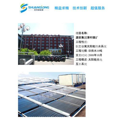 太阳能发电机组,山西太阳能,双龙新能源