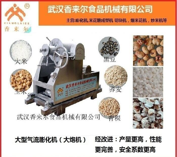 膨化机|香来尔|粮食膨化机