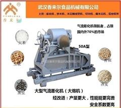 武汉香来尔气流膨化机生产_膨化机_香来尔