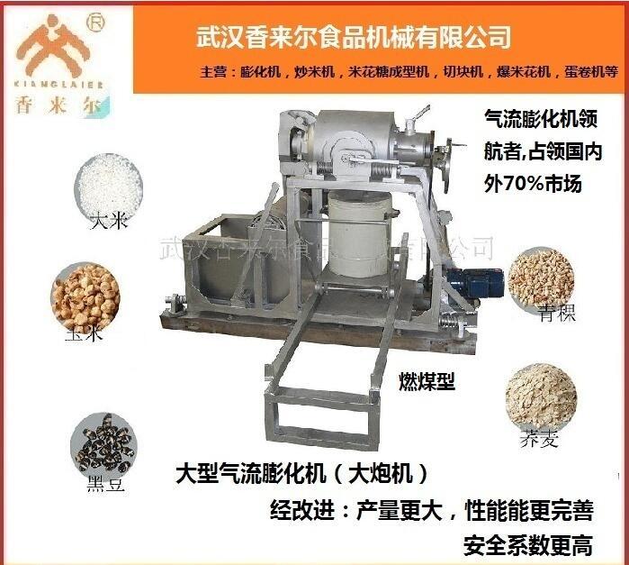 小麦膨化机、香来尔、膨化机