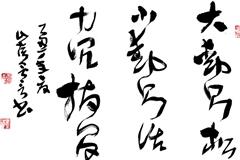 书法欣赏,雅书书法,书法