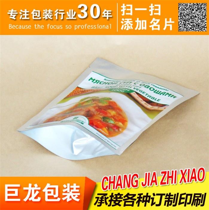 塑料包装食品袋_巨龙包装_食品袋