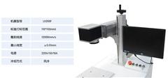 工具刷光纤激光打标机报价