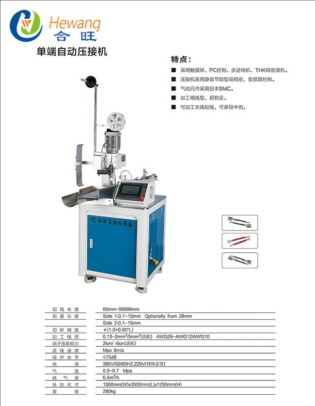 自动压接机图片/自动压接机样板图 (1)