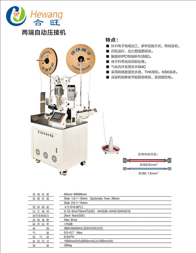 全自动端子压接机图片/全自动端子压接机样板图 (1)